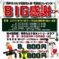 栃木県ゴルフ場支配人会主催BIG感謝コンペ