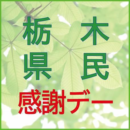 栃木県民感謝デー